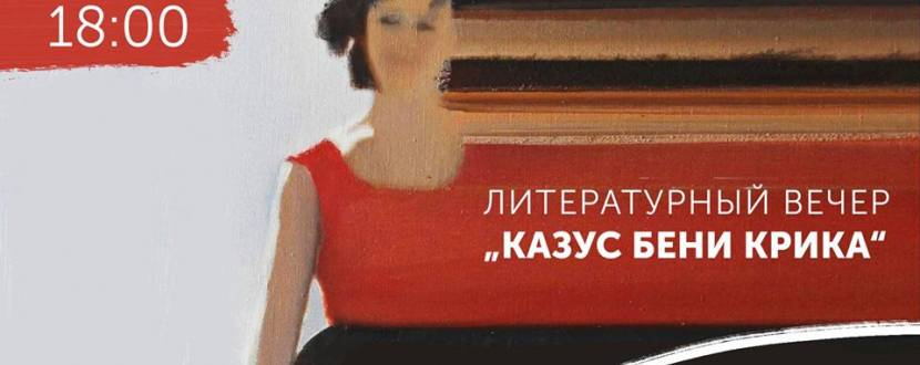 Литературный вечер «Казус Бени Крика»