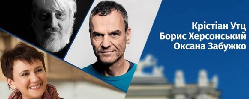 Ночь поэзии II: Кристиан Утц, Борис Херсонский, Оксана Забужко