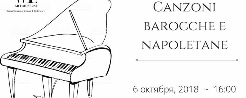 Концерт итальянской музыки «Canzoni barocche e napoletane»