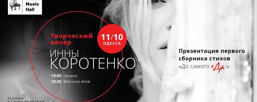 Творческий вечер Инны Коротенко