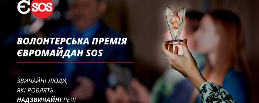 Волонтерська премія 2019