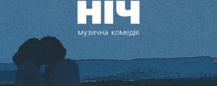 """Музична комедія """"Майська ніч"""""""