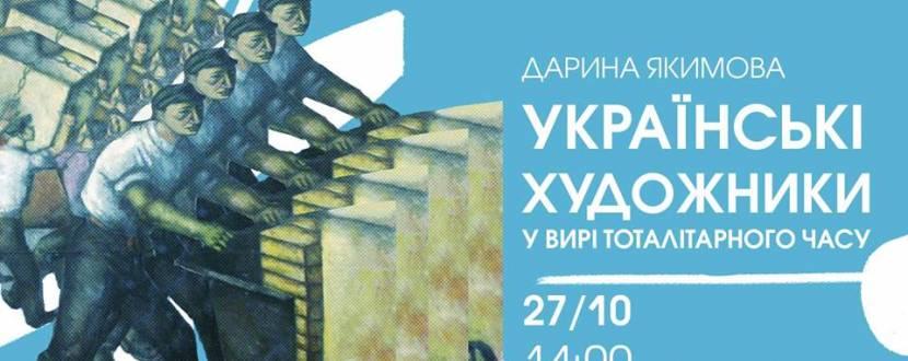 Українські художники у вирі тоталітарного часу