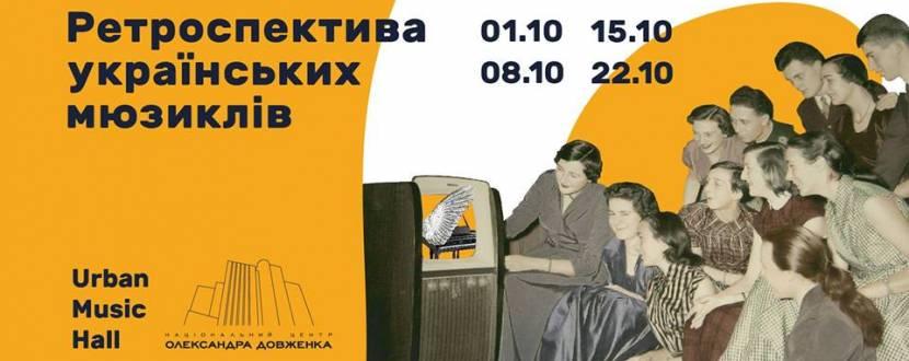 Показ в рамках Украинской ретроспективы К/ф «Гармонь»