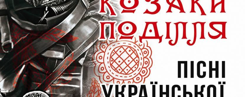 Пісні української звитяги