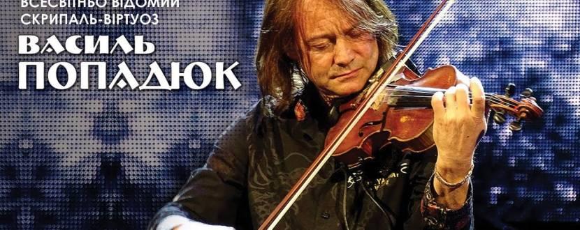 Скрипаль-віртуоз Василь Попадюк з концертом у Києві