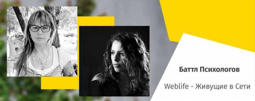 Баттл психологов «Weblife: живущие в сети»