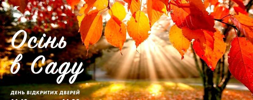 Осінь у Ботанічному саду - День відкритих дверей