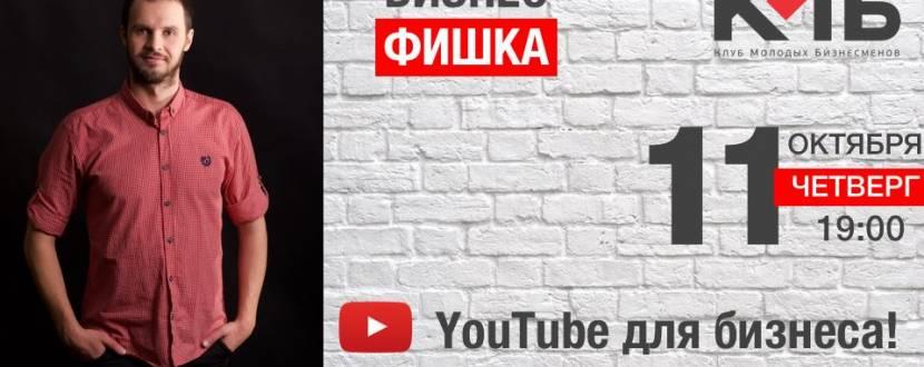 Мастер-класс «YouTube для бизнеса!»