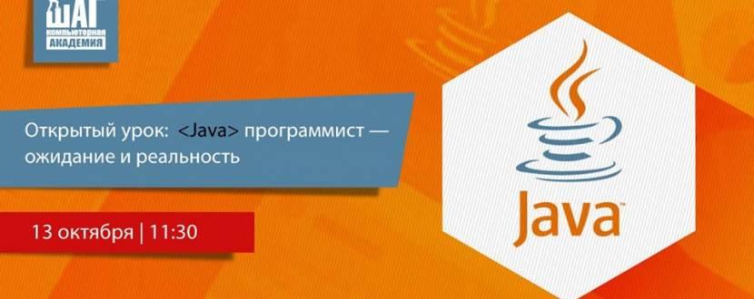 Открытый урок «Java программист — ожидание и реальность»
