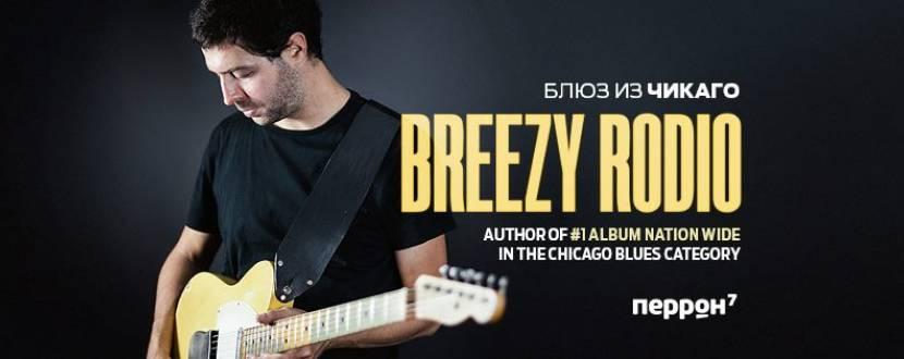 Концерт Breezy Rodio