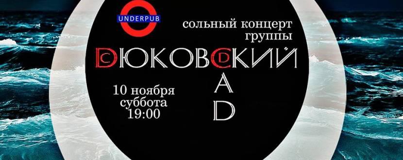 Концерт группы «Дюковский Сад»
