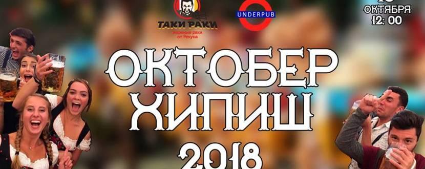Одесский Октоберхипиш 2018