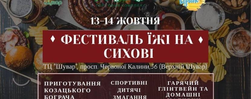 Фестиваль вуличної їжі на Сихові