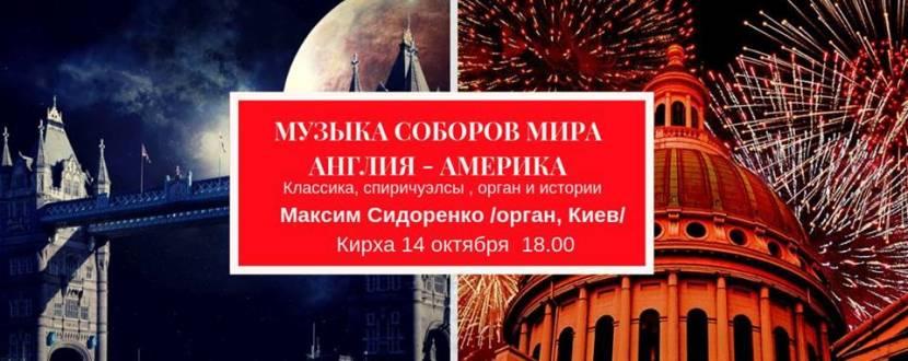 Органный концерт Максима Сидоренко «Музыка Соборов Мира»