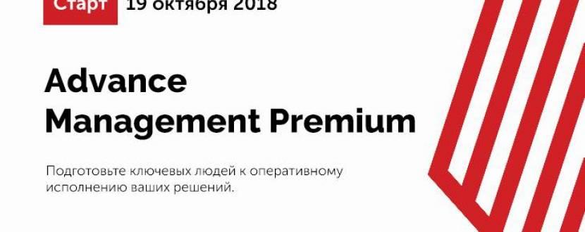 Advance Management Premium — 8 группа