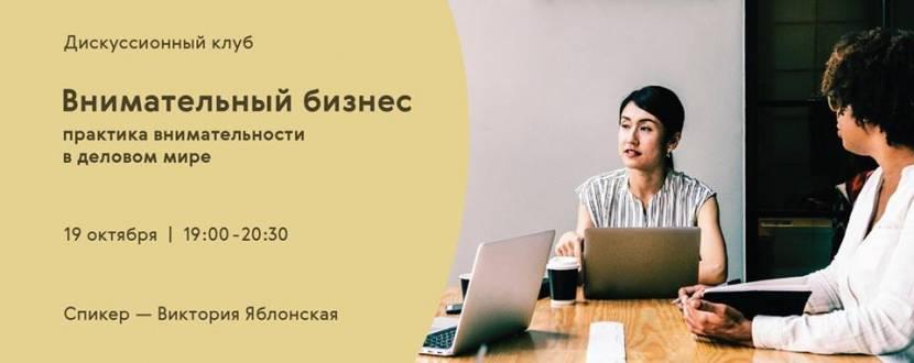 Дискуссия «Внимательный бизнес: практика внимательности в деловом мире»