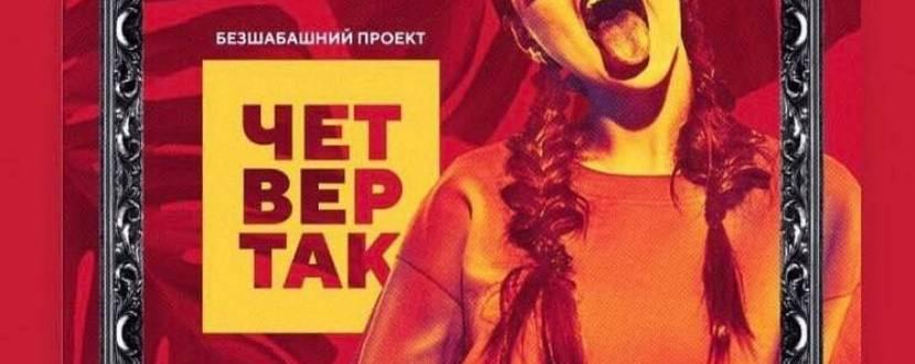 """Щочетверга безшабашний проект """"Четвертак"""" у Allure"""