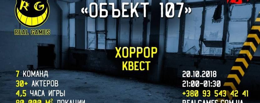 Хоррор-квест «Объект 107»