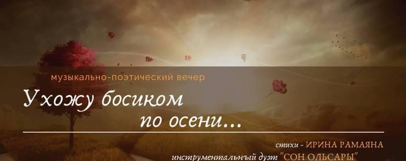 Музыкально-поэтический вечер «Ухожу Босиком по Осени»