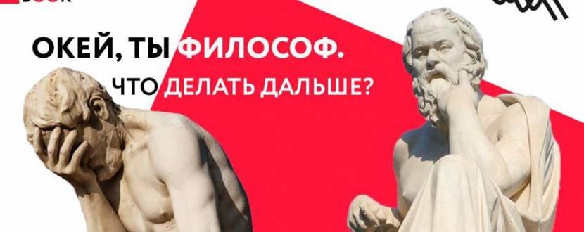Лекция Юлии Томашевской-Гарачук «Окей, ты философ»