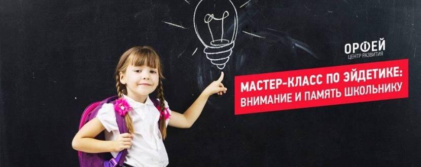 Эйдетика в помощь школьнику