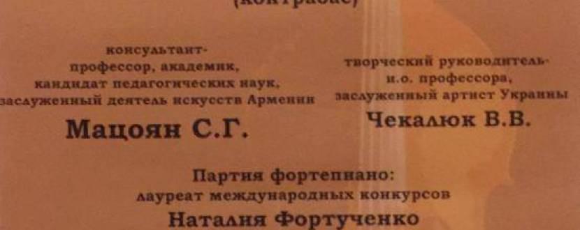 Концерт-экзамен Николая Шахова