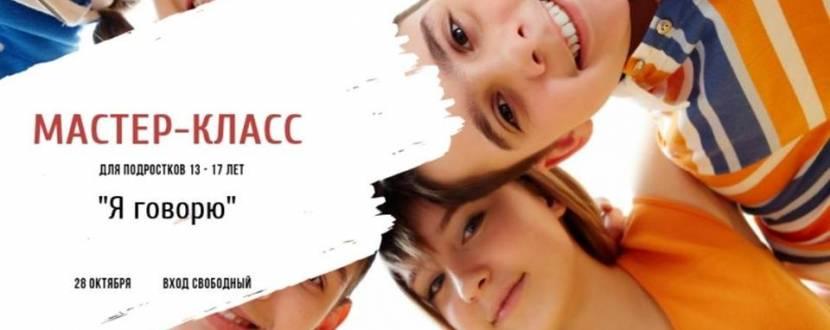 Мастер-класс по развитию коммуникативных навыков для подростков