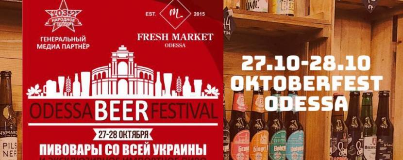 Пивной фестиваль Oktoberfest Odessa