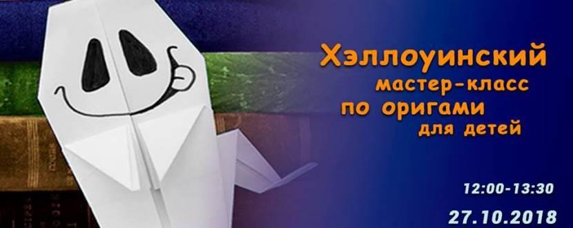 Хэллоуинский мастер-класс по Оригами для детей