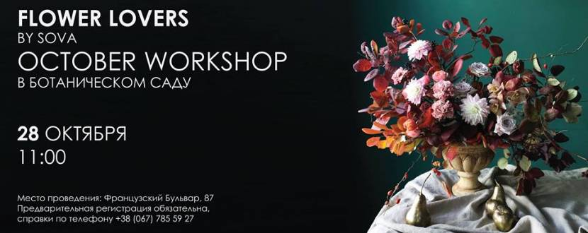 Флористический воркшоп October Workshop with Flower Lovers by SOVA