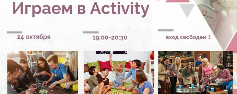 Играем в Activity
