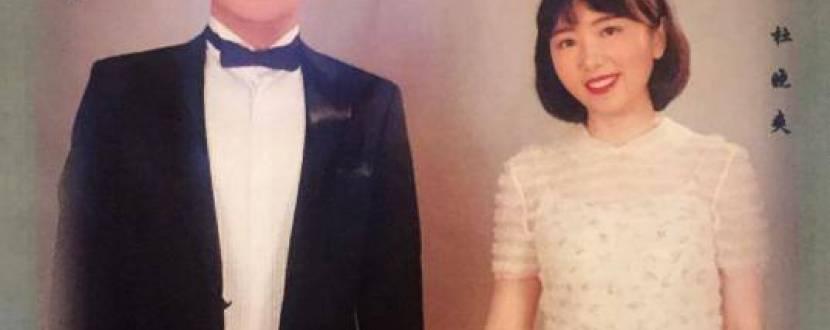 Концерт-экзамен Чжао Цзиюань и Ду Сяошуан