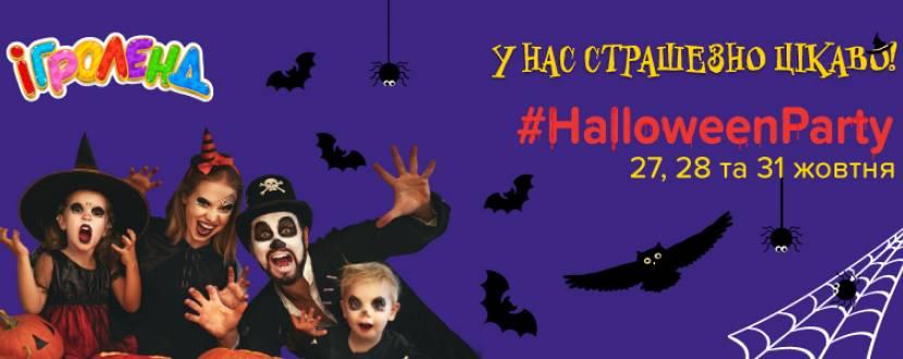 #HalloweenParty в ІГРОЛЕНД