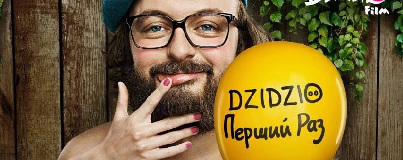 DZIDZIO перший раз - Кінопрем'єра