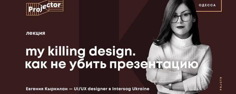 Лекция «My killing design Как не убить презентацию»