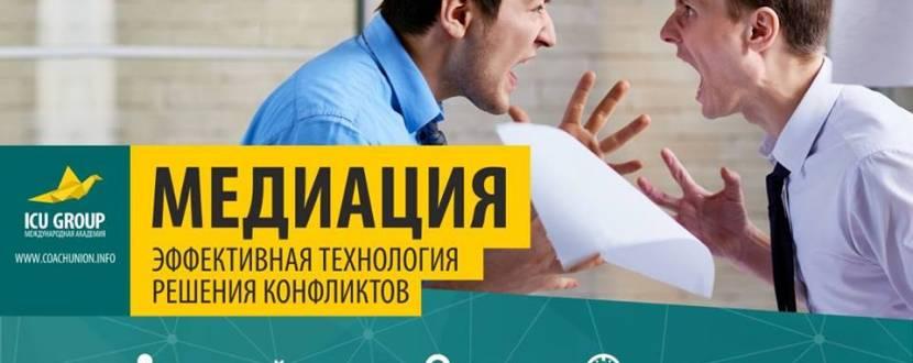 Тренинг «Медиация – эффективная технологи решения конфликтов»