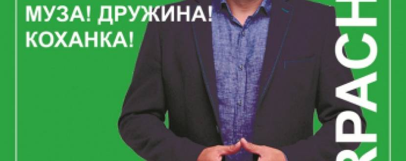 Дмитро Карпачов у Хмельницькому