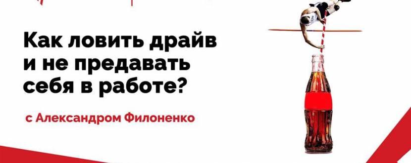 Встреча Александра Филоненко «Как ловить драйв, не предавая себя в работе?»