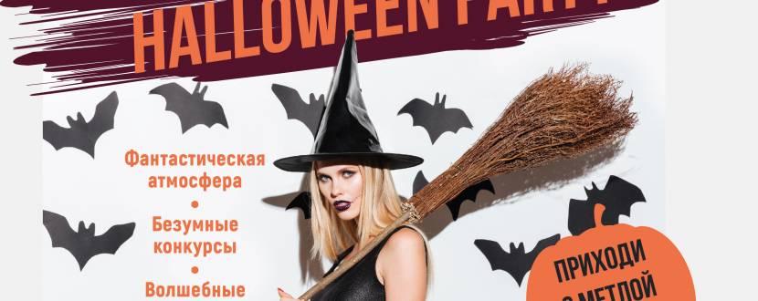 METLA Halloween Party