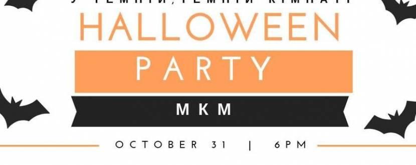 Halloween party У Темній, темній кімнаті