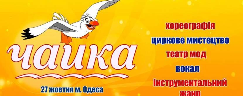 Фестиваль творческих достижений «Чайка»