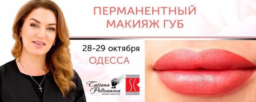 Базовый курс «Перманентный макияж губ»