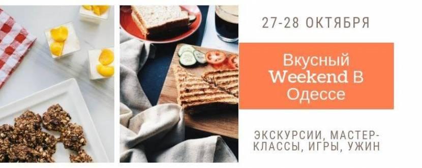 Вкусный Weekend