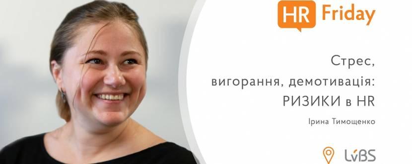 HR Friday у Вінниці. «Стрес, вигорання, демотивація: ризики в HR»