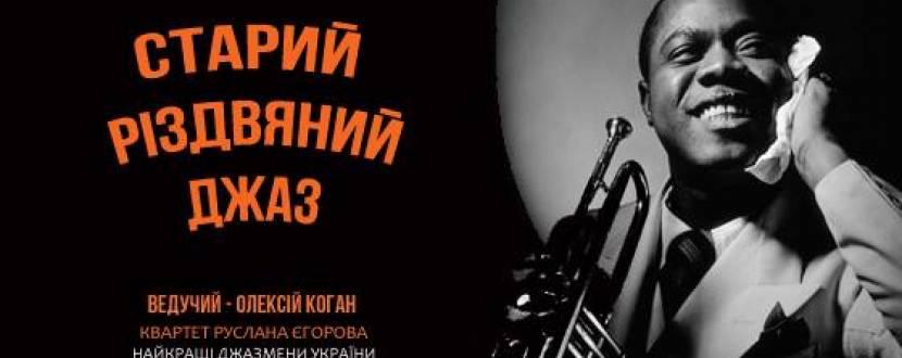 Старий Різдвяний джаз - Концерт