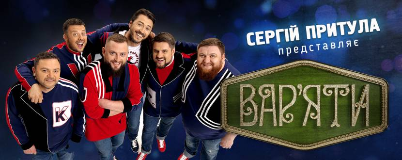 ВАР'ЯТИ-ШОУ 1 січня у Вінниці! Нова новорічна програма