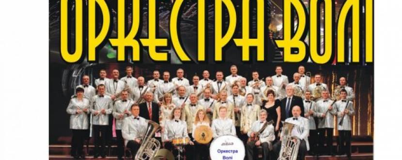 30-ти річний ювілей  «Оркестра Волі»