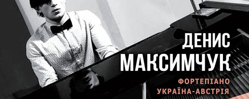 Денис Максимчук