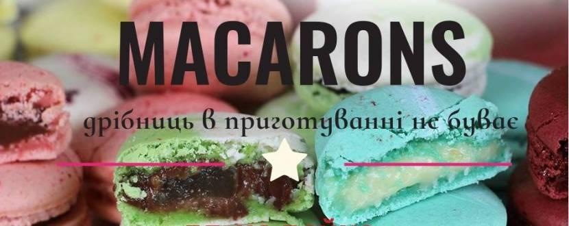 Macarons - Кулінарний майстер-клас
